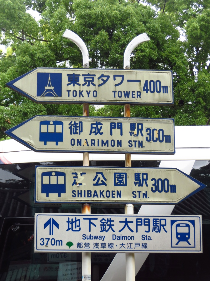 Sign in Tokyo